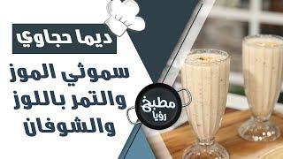 سموثي الموز والتمر باللوز والشوفان - ديما حجاوي
