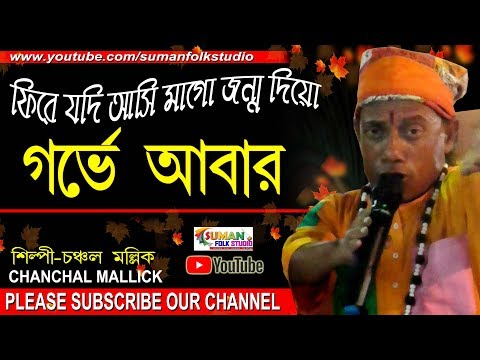 ফিরে যদি আসি মাগো জন্ম দিয়ো গর্ভে আবার ll চঞ্চল মল্লিক ll Chanchal Mallick ll Folk Song ll HD