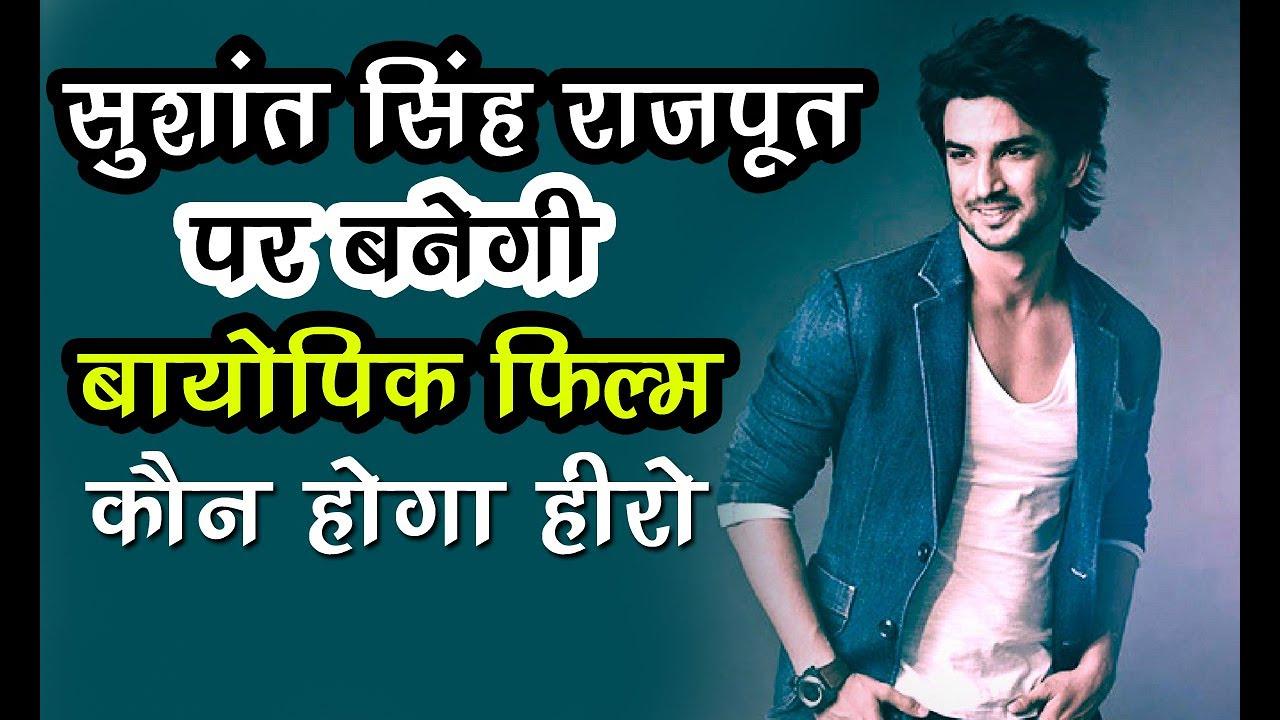 Sushant Singh Rajpoot Biopic    सुशांत सिंह राजपूत के जीवन पर एक बायोपिक बनाई जा रही है.