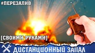 Дистанционный поджиг петард [ПЕРЕЗАЛИВ]