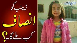 8 Saala Masoom Zainab Ko Insaf Kab Milay Ga...???