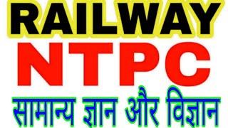 #RRBNTPCExam2019#1stStage(CBT)||Online Gk/GS-Test#Railway,Ntpc,Railway,JE,ASM,TT,Exam#15#|Top-40Que