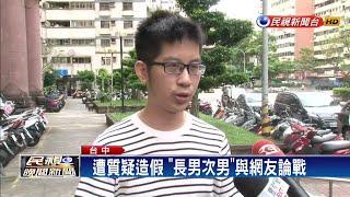 駁斥影片造假 網紅怒告韓粉網友-民視新聞