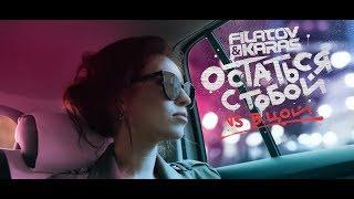 Filatov & Karas vs. Виктор Цой - Остаться с тобой (Vox Mix) /  Official Video №2