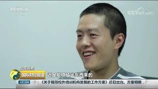 [国际财经报道]投资消费 《哪吒》五年完成 中国动画影视产业加速整合| CCTV财经