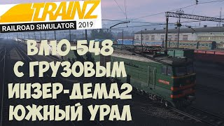 Trainz19  ВЛ10-548 с грузовым.1440p