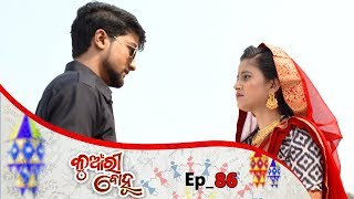 Kunwari Bohu | Full Ep 86 | 15th Jan 2019 | Odia Serial - TarangTV