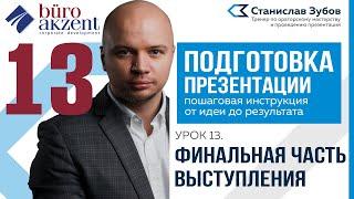Подготовка презентации Станислав Зубов   Урок 13
