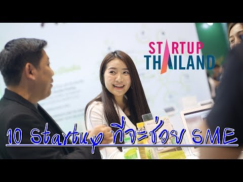 10 Startup ที่จะช่วย SME - Startup Thailand 2017 - SME Secret