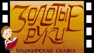 Золотые руки - башкирская сказка