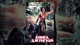 Книга джунглей (1942) фильм