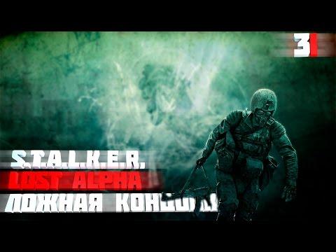 сталкер Lost Alpha: страхи Саркофага или ЗОВ МОНОЛИТА (ложная концовка)