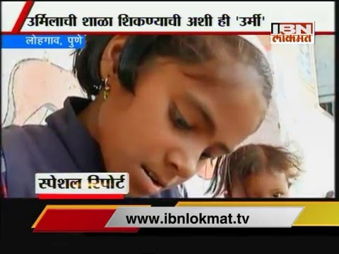 Pune : School Child Special Story