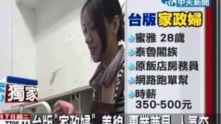 中天新聞》因為《家政婦女王》這齣日劇,讓台灣清潔家管行業再度被關注...