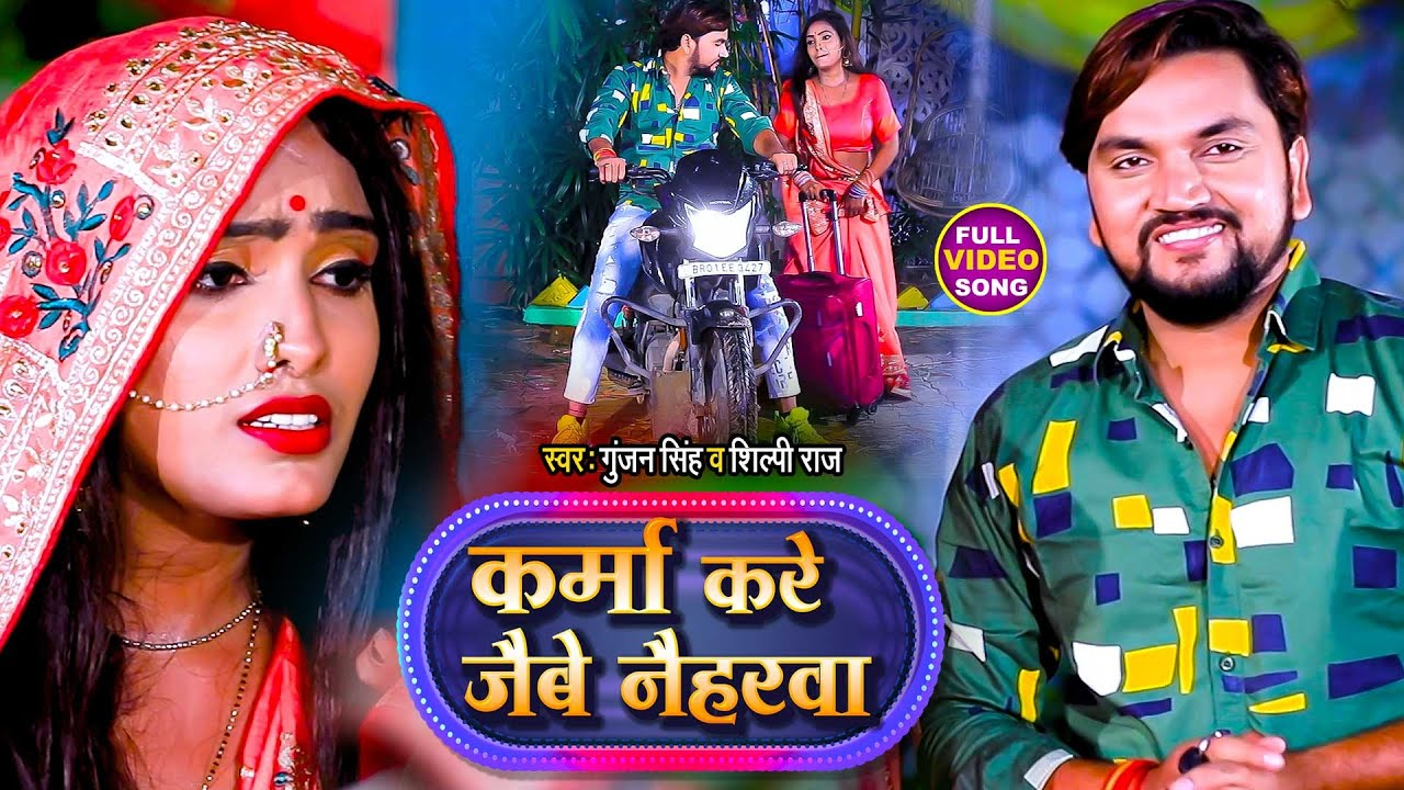 #Video   कर्मा करे जैबै नैहरवा   #Gunjan Singh, #Shilpi Raj  Karma Kare Jaibai Naiharwa  Maghi Song