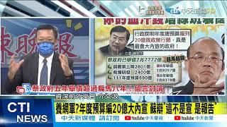 """【每日必看】再編""""20億政策行銷"""" 被疑養網軍?!蘇:誠意向人民報告@中天新聞 20211020"""