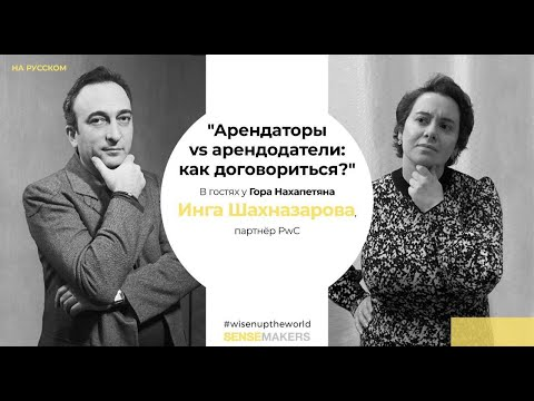 Live Talks. Арендаторы Vs арендодатели: как договориться? Гор Нахапетян и Инга Шахназарова