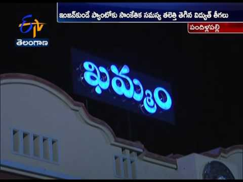 Short Circuit Stopped The Train In Khammam