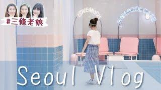 韓國VLOG | 三條老娘去韓國 [EP1] 弘大打卡.任食醬油蟹.超多蒜豬手 | 首爾8日遊 | SALYT
