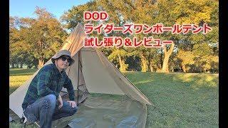 [CAMP]DODライダーズワンポールテント 試し張り&レビュー