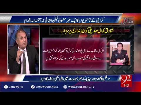 Shariq Kamal Siddique got Punishment for his honesty(muqabil) - 28-12-2016 - 92NewsHD