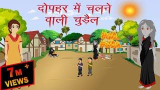 दोपहर को चलने वाली चुड़ैल | Hindi Cartoons For Children l Maha Cartoon TV Adventure