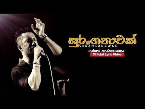 Suranganawak - Indunil Andaramana Official Lyric Video