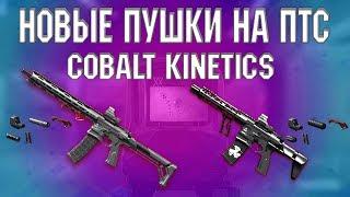 Warface ПТС от 20.11.2019/обзор на пушки COBALT KINETICS