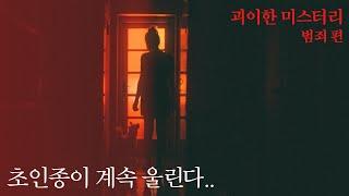 [미스터리괴담] 여자 …