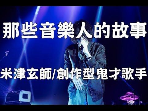 米津玄師/創作型鬼才歌手-【那些音樂人的故事 EP5】