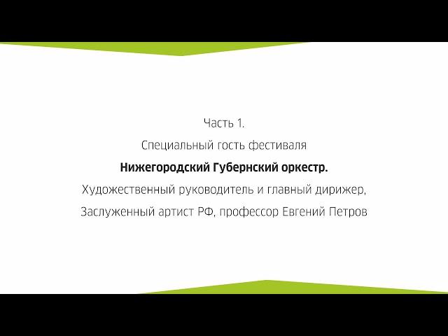 Фестиваль Opus 52 (фильм А. Успенского). Часть 1. Нижегородский Губернский оркестр
