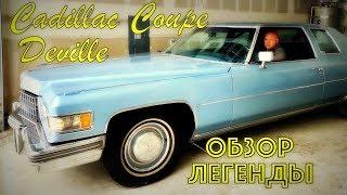MY CAR не КИРДЫК: Обзор CADILLAC Coupe DeVille 8.2 [4K]