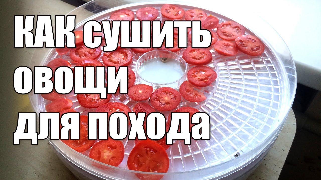 сушим овощи в электросушилке