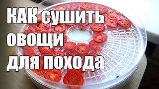 Как сушить овощи в сушилке и не только. Пошаговый рецепт. Помидоры и сладкий перец.