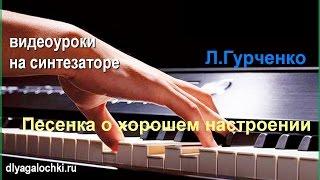 Песенка о хорошем настроении Видеоурок на синтезаторе