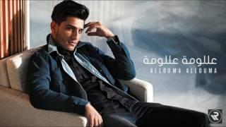 Mohammed Assaf Allouma Allouma Lyrics - محمد عساف عللومة عللومة كلمات