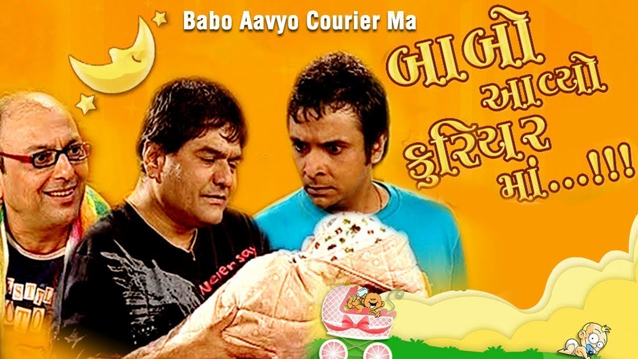 Babo Aavyo Courier Ma - Superhit Gujarati Comedy Natak - Vipul Vithalani, Superhit Comedy Play