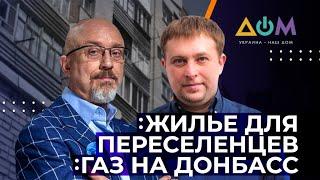 Киев стремится к миру на Донбассе. Полный разбор