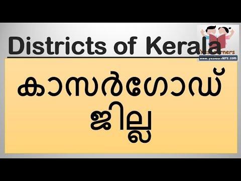 കാസര്ഗോഡ് ജില്ല- Kasargod- Kerala PSC Coaching