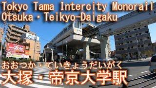 多摩都市モノレール線 大塚・帝京大学駅に登ってみた Otsuka・Teikyo-Daigaku Station. Tokyo Tama Intercity Monorail line