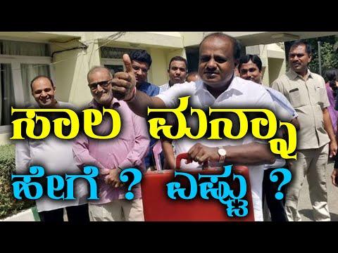 Karnataka Budget 2018 : ಪ್ರತಿ ರೈತರ ಕುಟುಂಬದ 2 ಲಕ್ಷದವರೆಗಿನ ಸಾಲ ಮನ್ನಾ | Oneindia Kannada