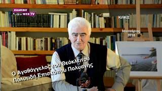 Αμανατίδης: Ο Αγαθάγγελος του Θεόκλειτου Πολυειδή-Eidisis.gr webTV