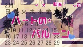 ハートのバルーン 中島礼香 検索動画 22