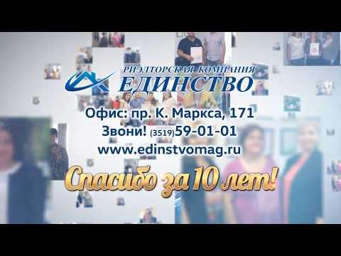 Приглашаем на работу в Магнитогорске   Единство