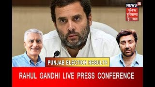 Rahul Gandhi Press Conference Live | LokSabha Election Result 2019 LIVE Coverage | Rahul Gandhi Live