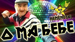 MEMEMETAL - О МА БЕБЕ (feat. Дядя Бич)