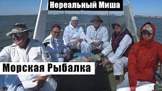 Морская Рыбалка на Днестровской банке Белгород Днестровский выход с лимана в Черное море на бычка