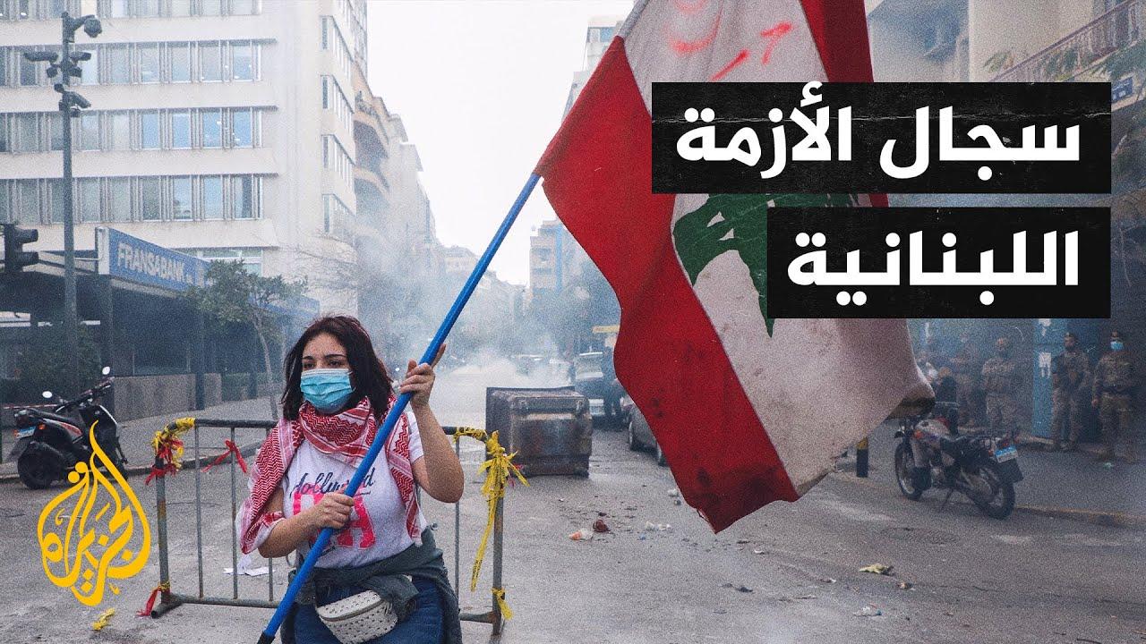 لبنان.. إضراب عام احتجاجا على تردي الأوضاع  - نشر قبل 20 ساعة