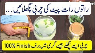 How To Remove Belly Fat In Night & Fat Cutter Drink in Urdu / Hindi  ( 2018 )