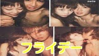 芸能人のフライデー画像を探してみました。 相葉雅紀 山野ゆり 黒木メイ...